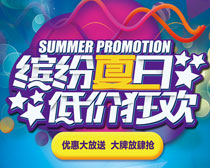 缤纷夏日低价狂欢购物海报设计PSD素材