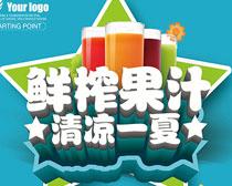 鲜榨果汁夏季促销海报PSD素材