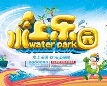 水上乐园夏日旅游海报设计PSD素材