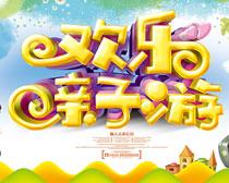 欢乐亲子游夏日旅游海报设计PSD素材