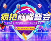 疯抢巅峰盛会年中海报设计PSD素材