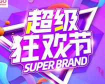 超级狂欢节年中海报设计PSD素材