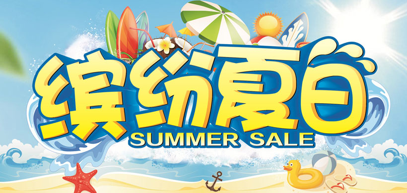 海鸥 沙滩 沙滩球 海洋海水 海星 海报设计 广告设计模板 矢量素材