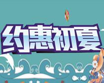 约惠初夏购物海报设计矢量素材