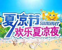 欢乐夏凉夜夏季海报设计矢量素材