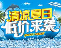 清凉夏日低价来袭购物海报矢量素材