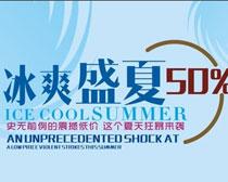冰爽盛夏5折促销海报设计矢量素材