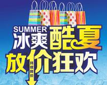 冰爽酷夏放价狂欢海报设计矢量素材