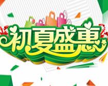 初夏盛惠购物海报设计矢量素材