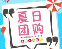 夏日团购海报设计矢量素材