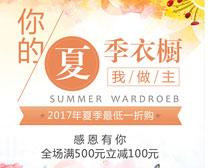 商场夏季促销宣传单设计矢量素材