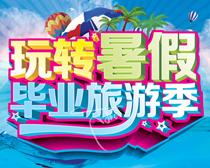 玩转暑假旅游海报设计矢量素材