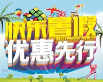快乐暑假优惠先行海报设计矢量素材