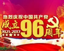 党的生日建党节海报设计矢量素材