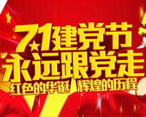 71建党节跟党走海报设计矢量素材