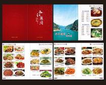 鱼馆饭店菜谱设计矢量素材