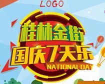 国庆7天乐购物海报设计PSD素材