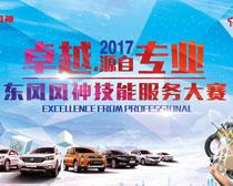 汽车技能大赛广告海报设计PSD素材