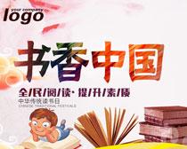 书香中国全民阅读海报设计PSD素材