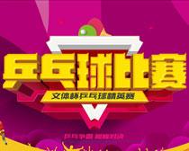 乒乓球比赛海报设计PSD素材