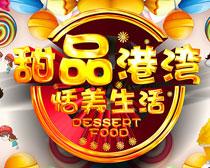 甜品港湾甜点促销海报设计PSD素材