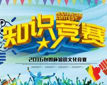 知识竞赛活动海报设计PSD素材