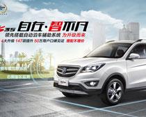 长安汽车广告海报设计PSD素材
