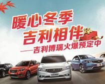 吉利汽车促销海报设计PSD素材