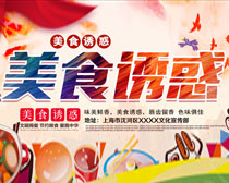 美食诱惑购物海报设计PSD素材