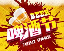 啤酒节宣传海报PSD素材