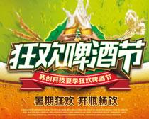 狂欢啤酒节海报设计PSD素材