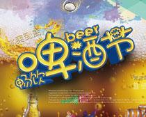 畅饮啤酒节海报设计PSD素材