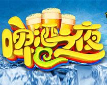 啤酒之夜啤酒节海报PSD素材