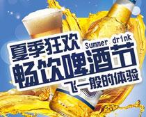 夏季狂欢啤酒节海报PSD素材