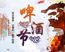 青岛啤酒节海报PSD素材