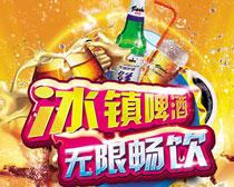 冰镇啤酒无限畅饮海报设计PSD素材