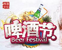 啤酒节宣传海报设计PSD素材