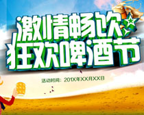 狂欢啤酒节活动海报设计PSD素材