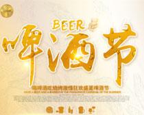 啤酒节促销海报PSD素材