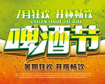 啤酒节暑期狂欢海报设计PSD素材