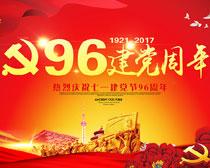 96建党周年庆海报PSD素材