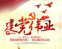 建党伟业党的生日海报设计PSD素材