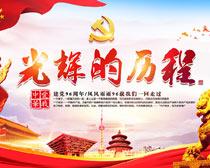 光辉历程党的生日海报设计PSD素材