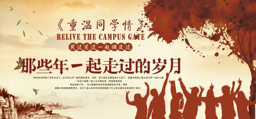 重温同学情聚会海报背景设计psd素材