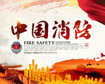 中国消防宣传海报PSD素材