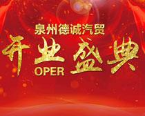 开业盛典活动宣传海报PSD素材