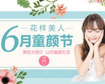 6月童颜节淘宝护肤品促销海报PSD素材