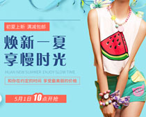 焕新一夏淘宝女装促销海报设计PSD素材