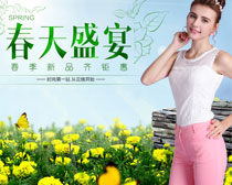 春天的盛宴淘宝女装海报PSD素材