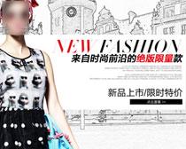 绝版限量淘宝女装促销海报PSD素材